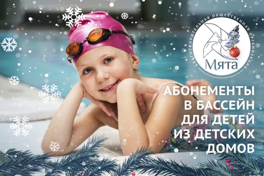 Дарим детям занятия по плаванию