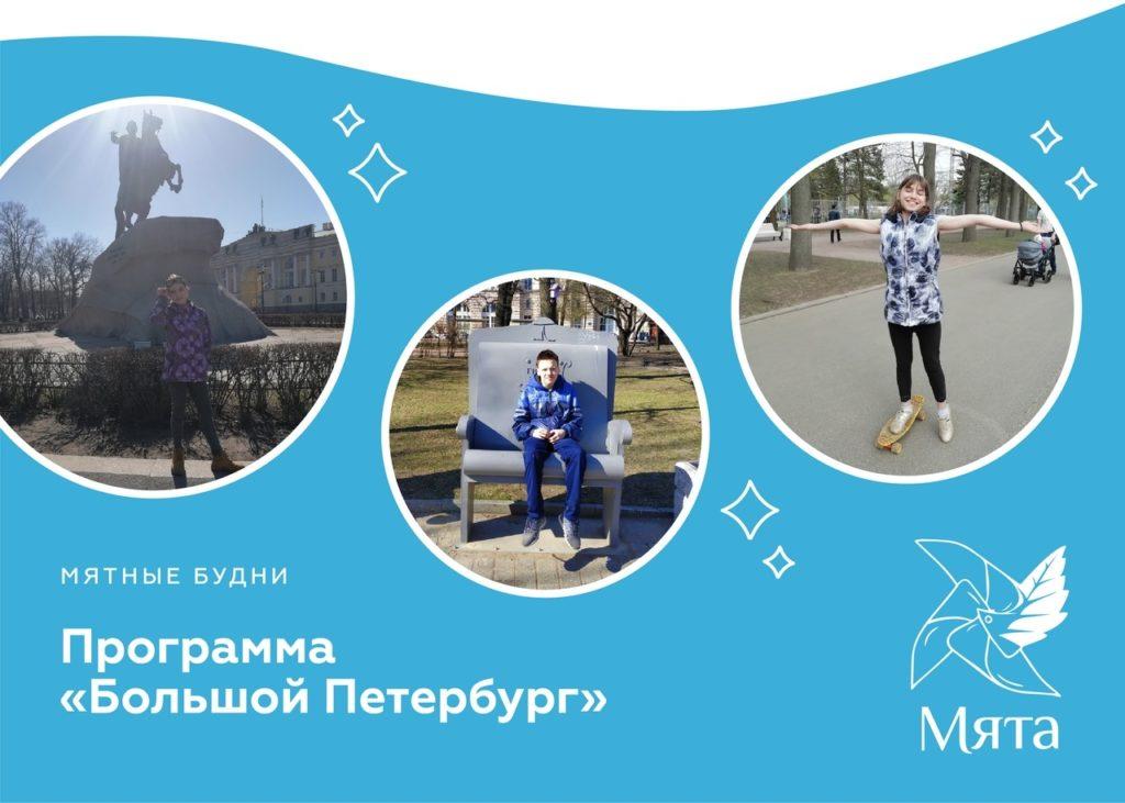 Программа «Большой Петербург»