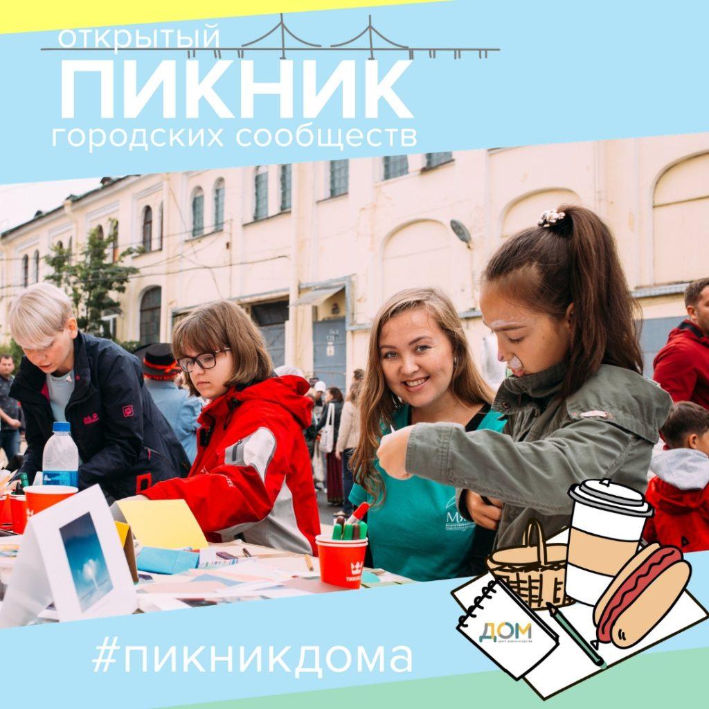 Открытый Пикник городских сообществ