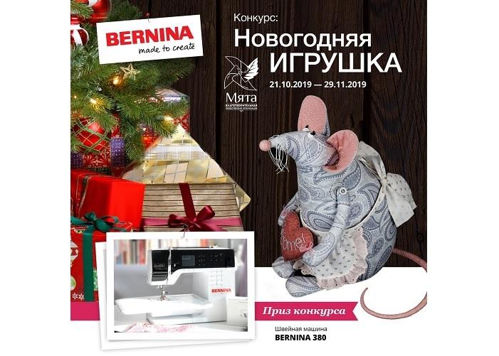 Новогодний благотворительный конкурс от BERNINA