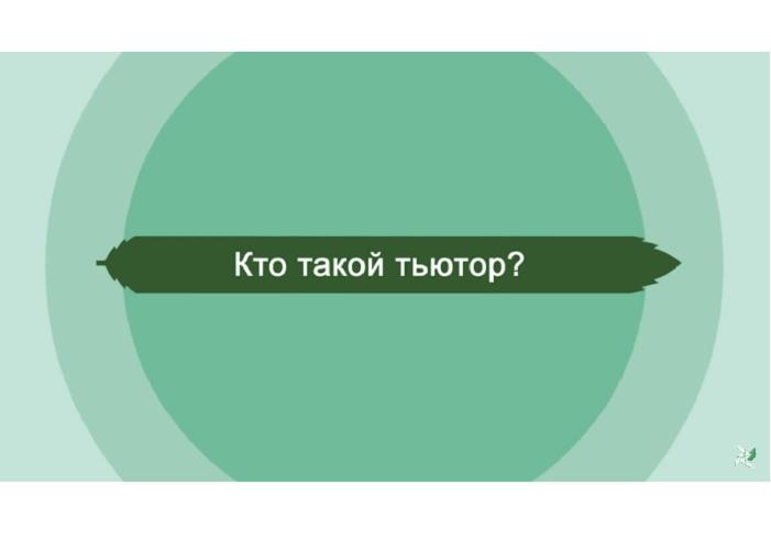 Онлайн курс для волонтеров. Кто такой тьютор?