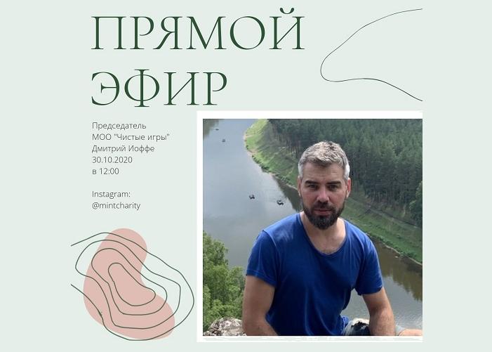Прямой эфир с Дмитрием Иоффе