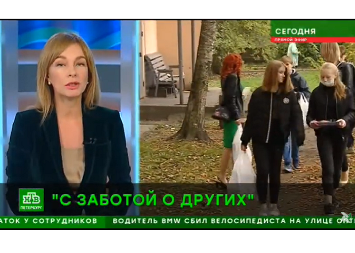 «С заботой о других» в новостях НТВ