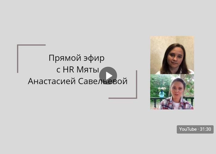 Прямой эфир с HR Мяты